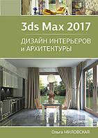 3ds Max 2017. Дизайн интерьеров и архитектуры, Миловская О. С.