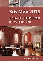 3ds Max 2016. Дизайн интерьеров и архитектуры, Миловская О. С.