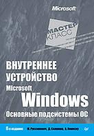 Внутреннее устройство Microsoft Windows. 6-е изд. Основные подсистемы ОС, , Руссинович М., Соломон Д., Ионеску А.