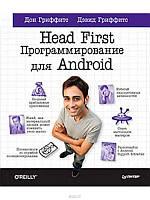 Head First. Программирование для Android. 2-е изд, Гриффитс Д.