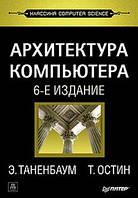 Архитектура компьютера. 6-е изд., Таненбаум Э. С.