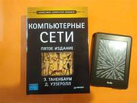 Компьютерные сети. 5-е изд., Таненбаум Э. С.