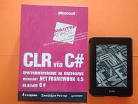 CLR via C#. Программирование на платформе Microsoft .NET Framework 4.5 на языке C#. 4-е изд., Рихтер Д.