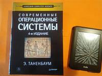 Современные операционные системы. 4-е изд., Таненбаум Э. С.