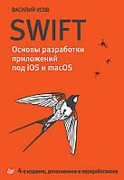 Swift. Основы разработки приложений под iOS и macOS. 4-е изд. дополненное и переработанное, Усов В. А.