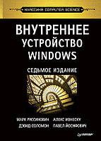 Внутреннее устройство Windows. 7-е изд., Руссинович М.