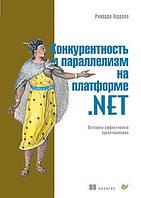 Конкурентность и параллелизм на платформе .NET. Паттерны эффективного проектирования, Террелл  Р.