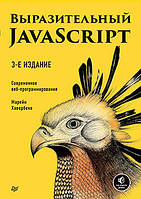Выразительный JavaScript. Современное веб-программирование. 3-е издание, Хавербеке М.