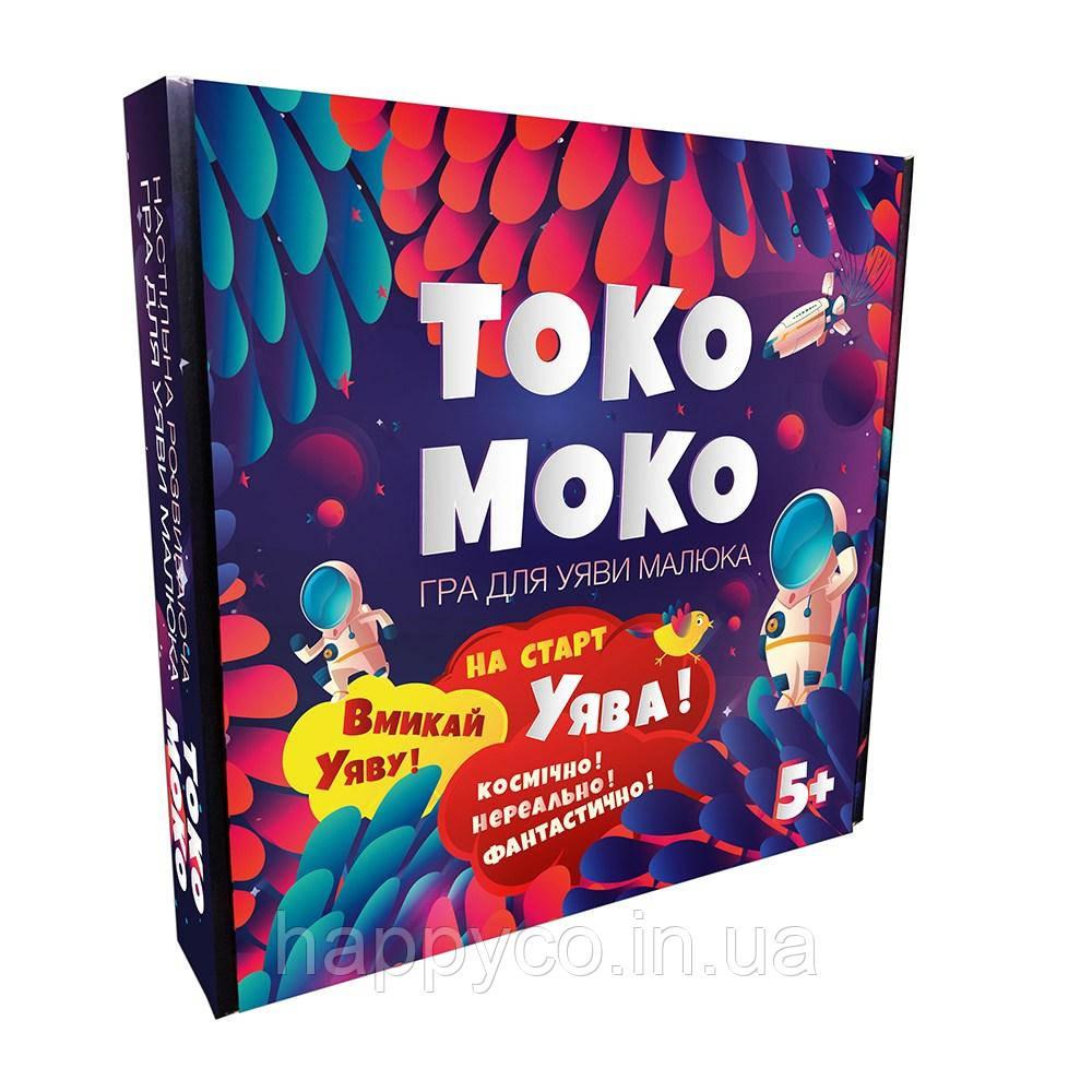 Развлекательная настольная игра Токо-моко укр. Strateg