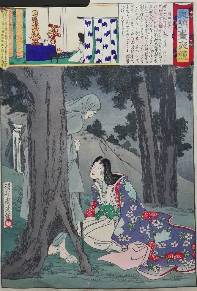 Гравюра Дама Суо, худ Тиканобу 1886 год