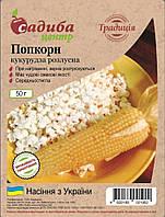 Семена кукурузы для Попкорна, 50 г