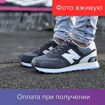 Мужские кроссовки New Balance 574, серый с белым | Нью Беланс 574, замш, стильные, модные, 2019 36