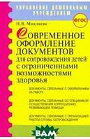 Микляева Наталья Викторовна Современное оформление документов для сопровождения детей с ограниченными возможностями здоровья