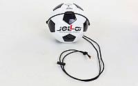 Мяч футбольный тренировочный футбольный тренажер №4 JELLO FB-6420 (PU, черный-белый)