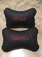 Именная подушка на подголовник для мужчины, мужа, женщины в подарок