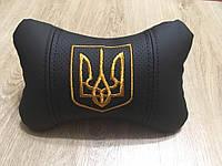Подушка на подголовник в авто под шею, дорожная автоподушка Герб Украины на День захисника України