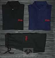Мужской комплект две поло + шорты Fila черного синего и серого цвета ,реплика