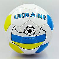 Мяч футбольный №5 PU ламин. Сшит машинным способом FB-0186 UKRAINE (№5, 5сл., белый-желтый-голубой)