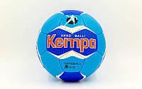 Мяч для гандбола KEMPA HB-5407-0 (PU, р-р 0, сшит вручную, синий-темно-синий)