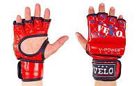 Перчатки для смешанных единоборств MMA кожаные VELO ULI-4032 (р-р S-XL, цвета в ассортименте)