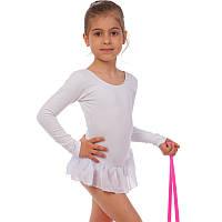 Купальник гимнастический с длинным рукавом и юбкой из хлопка Lingo CO-9013-CW (р-р XS-XL, 100-165см, белый)