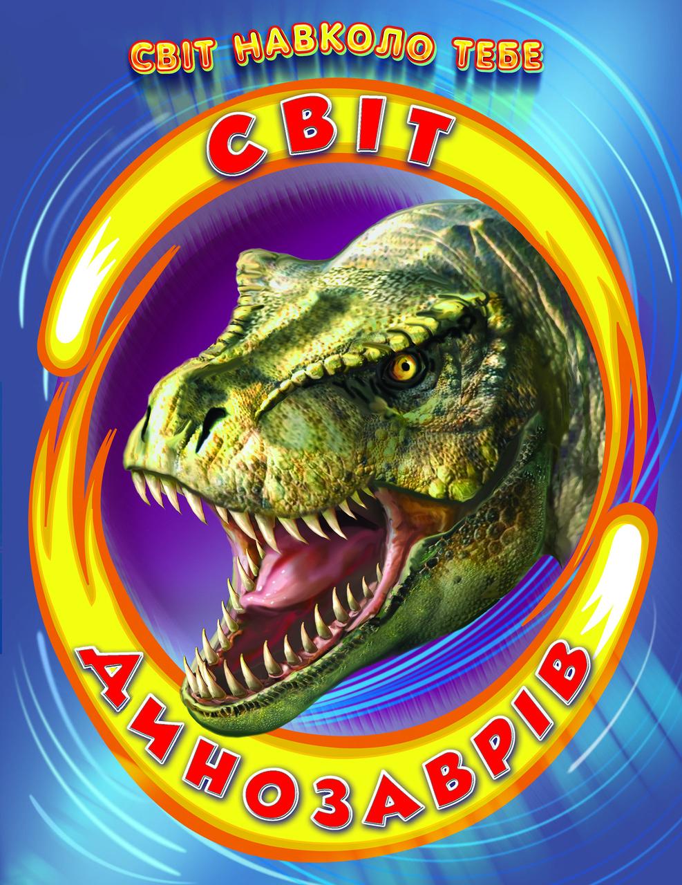Світ динозаврів   9786177403172