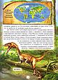 Світ динозаврів   9786177403172, фото 5