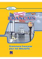 Голуб Т.В.À la découverte du français 6. Граматичний посібник для 6-го класу 2-й рік навчання