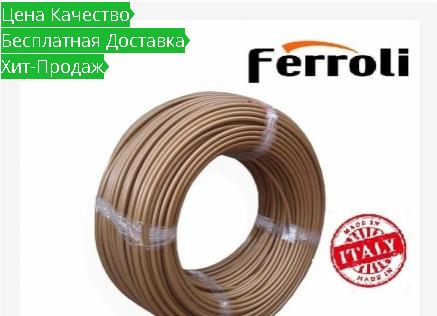 Труба Для Теплої Підлоги Ferolli Pex-A/Evoh 16Х2Мм Gold (Італія)