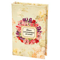 "Книга-сейф на ключе ""Желания"" (26х17х5 см.)"