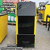 """Твердопаливний котел шахтного  типу """"Данко"""" - 20 кВт"""