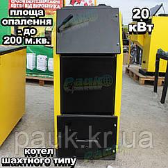 Котел шахтного типа 20 кВт(Данко), твердотопливный шахтный котел
