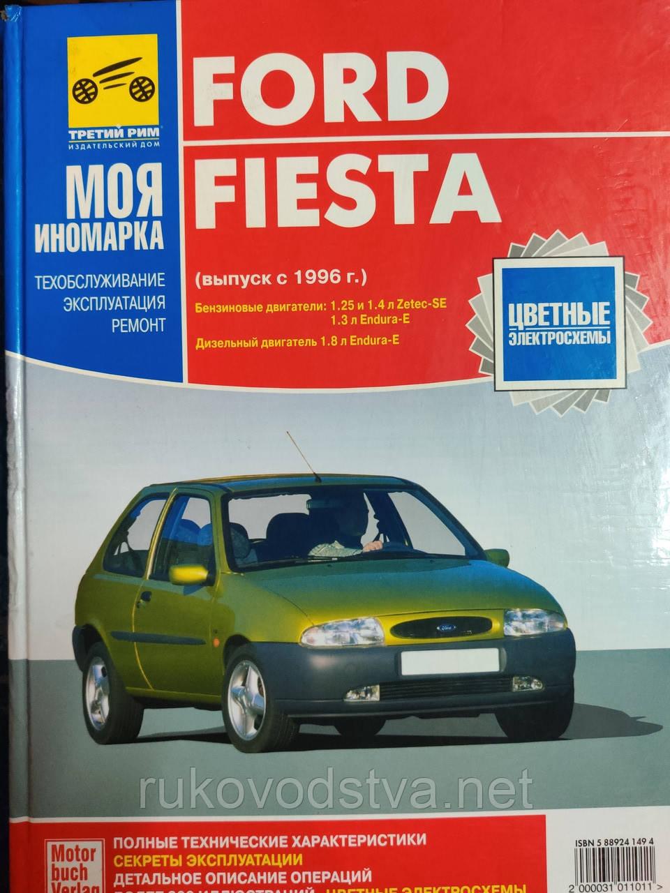 Книга Ford Fiesta MK4 c 1996 Эксплуатация, обслуживание, ремонт