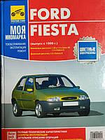 Книга Ford Fiesta MK4 c 1996 Эксплуатация, обслуживание, ремонт, фото 1