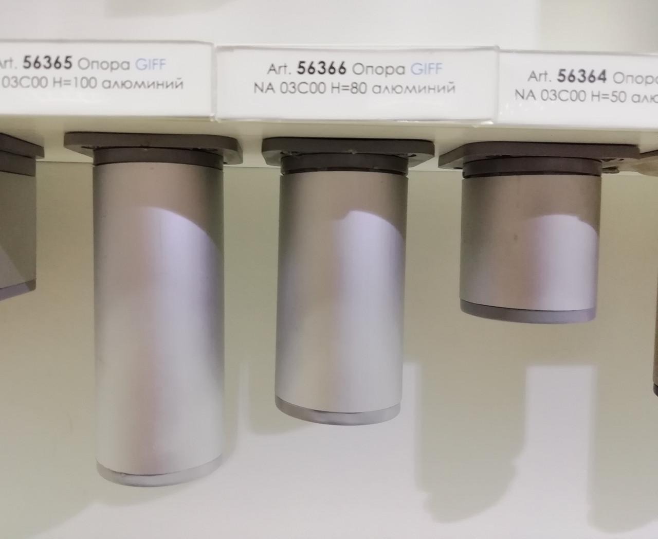 Опора (ніжка) циліндрична регульована GIFF NA 03C00 Н=50, 80, 100, 120, 150 алюміній
