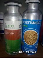 Селфос, Джин 1 кг, газообразующий препарат ОРИГИНАЛ