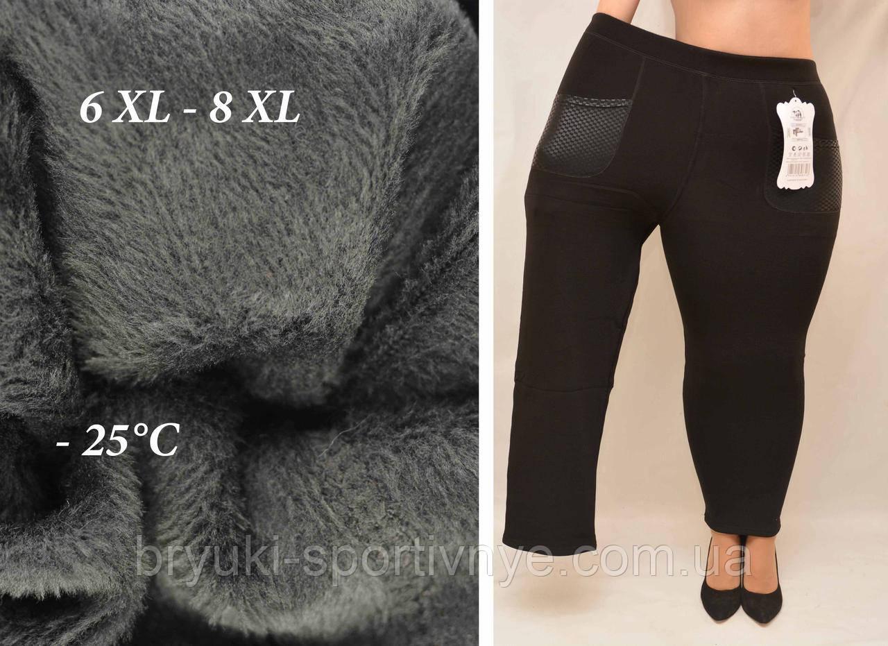 Лосины женские на меху с карманами и содержанием верблюжьей шерсти 6XL - 8XL
