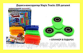 Дорога-конструктор Magic Tracks 220 деталей +СПИННЕР В ПОДАРОК
