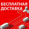 Бесплатная Доставка По Украине При Заказе от 7 тыс.грн.