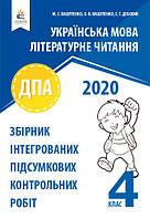 ДПА 2020. Вашуленко М.С. Українська мова. Літературне Читання. 4 клас.