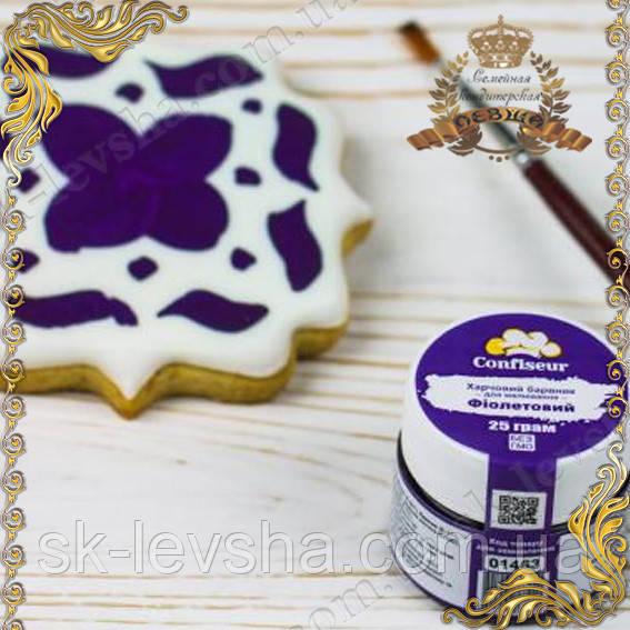 Краситель для рисования Фиолетовый ТМ Cofiseur 25 г.