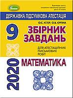 ДПА 2020. Математика. Збірник завдань, 9 клас