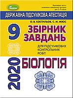 ДПА 2020. Біологія. Збірник завдань, 9 клас