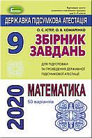ДПА 2020. Математика. Збірник завдань (50 варіантів), 9 кл.