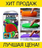 SALE! Набор силиконовых щеток-губок Better Sponge