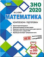 ЗНО 2020. Математика. Комплексна підготовка + Онлайн тренування