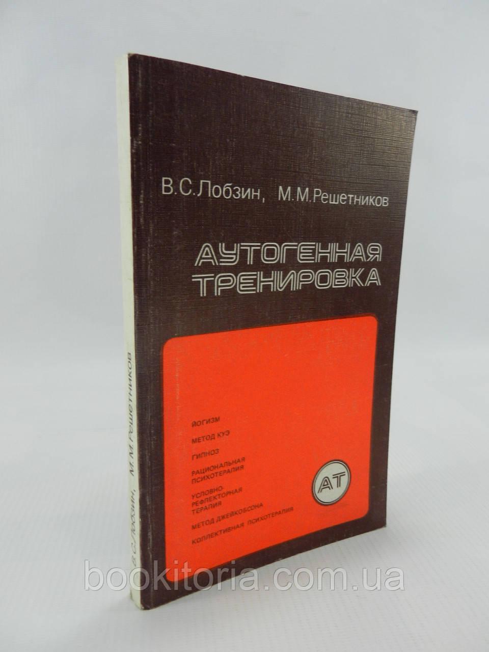 Лобзин В., Решетников М. Аутогенная тренировка (б/у).
