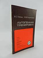 Лобзин В., Решетников М. Аутогенная тренировка (б/у)., фото 1