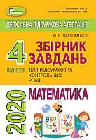 ДПА. Збірник завдань для підсумкових контрольних робіт з математики. 4 клас