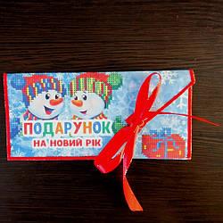 """Подарунковий конверт - """"Подарунок на Новий рік"""" (укр.яз.)"""